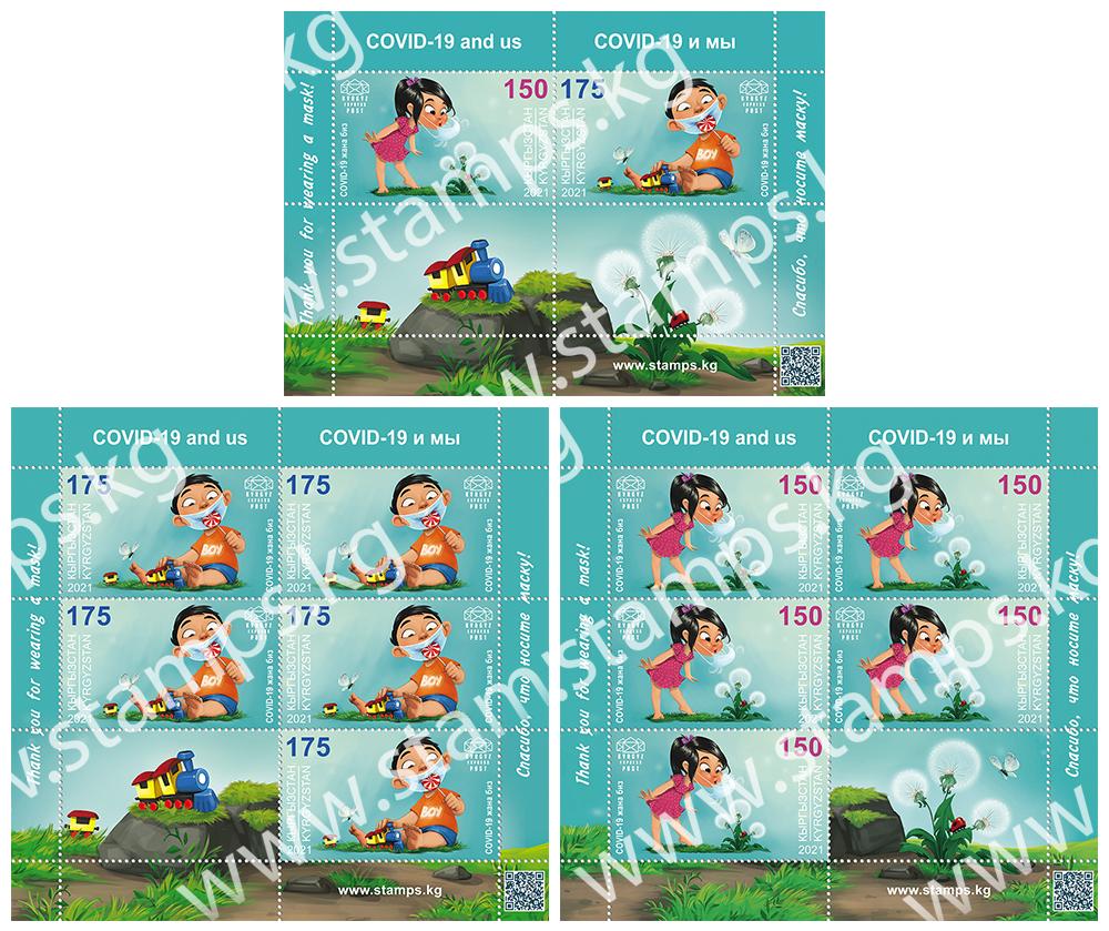 吉尔吉斯斯坦将发行COVID-19和我们邮票(KEP)